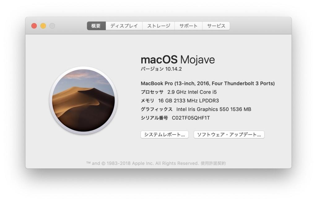 クリーン インストール os mac
